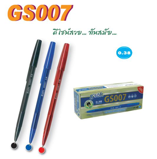 ปากกาลูกลื่น G-Soft GS007