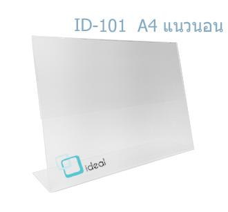 ป้ายตั้งโต๊ะอะคริลิค รูปตัว L A4 ID-101 แนวนอน IDEAL