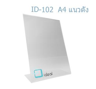 ป้ายตั้งโต๊ะอะคริลิค รูปตัว L A4 ID-102 แนวตั้ง IDEAL