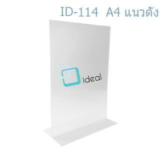 กรอบ T-STAND ID-114 A4 แนวตั้ง IDEAL