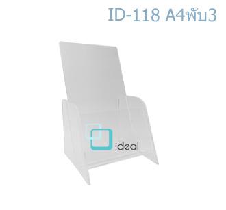 กล่องใส่โบรชัวร์ A4 พับ 3 ID-118 IDEAL