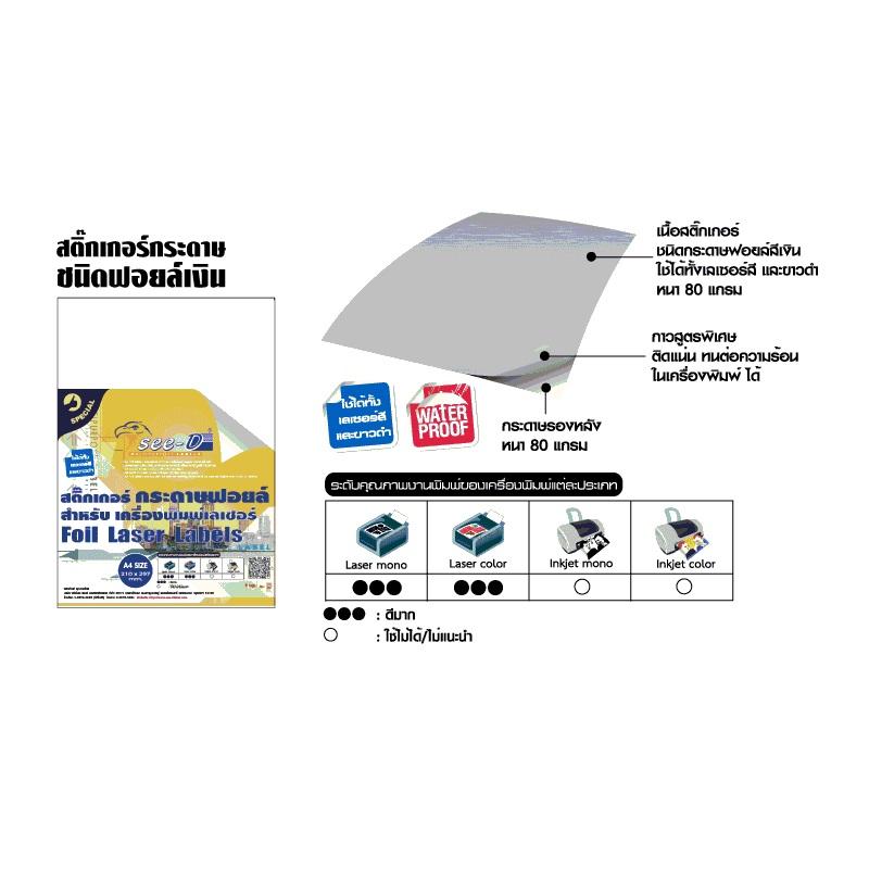 สติ๊กเกอร์กระดาษ ชนิดฟอยล์สีเงิน  SEE-D ขนาดA4
