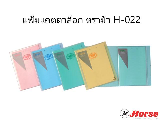 แฟ้มโชว์เอกสาร A4 ตราม้า H-022