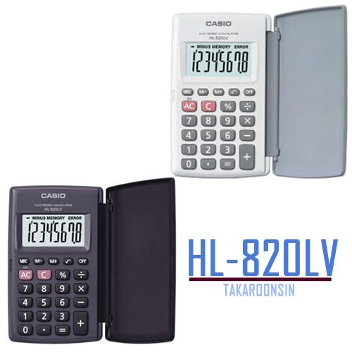 เครื่องคิดเลข Casio 8 หลัก HL-820LV แบบพกพา สีดำ,สีขาว