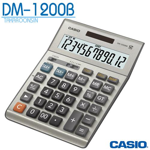 เครื่องคิดเลข Casio 12 หลัก DM-1200BM แบบมีฟังส์ชั่น