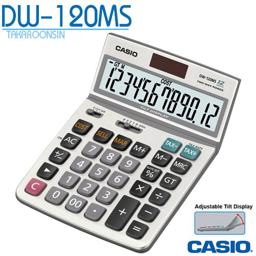 เครื่องคิดเลข Casio 12 หลัก DW-120MS แบบมีฟังส์ชั่น