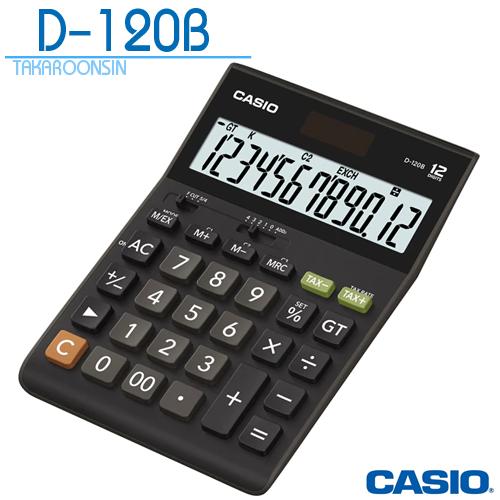 เครื่องคิดเลข Casio 12 หลัก D-120B แบบมีฟังส์ชั่น