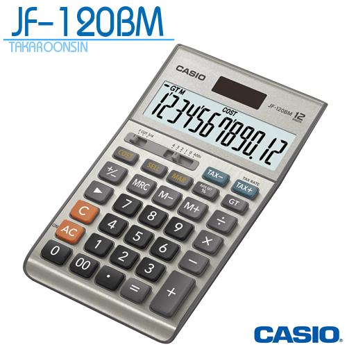 เครื่องคิดเลข Casio 12 หลัก JF-120BM  แบบมีฟังส์ชั่น