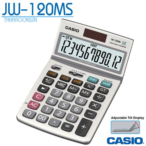 เครื่องคิดเลข Casio 12 หลัก JW-120MS แบบมีฟังส์ชั่น