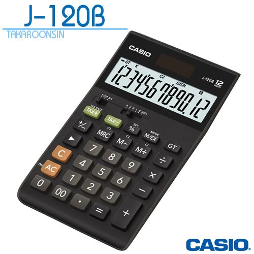 เครื่องคิดเลข Casio 12 หลัก J-120B แบบมีฟังส์ชั่น