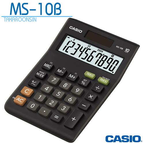 เครื่องคิดเลข Casio 10 หลัก MS-10B แบบมีฟังส์ชั่น