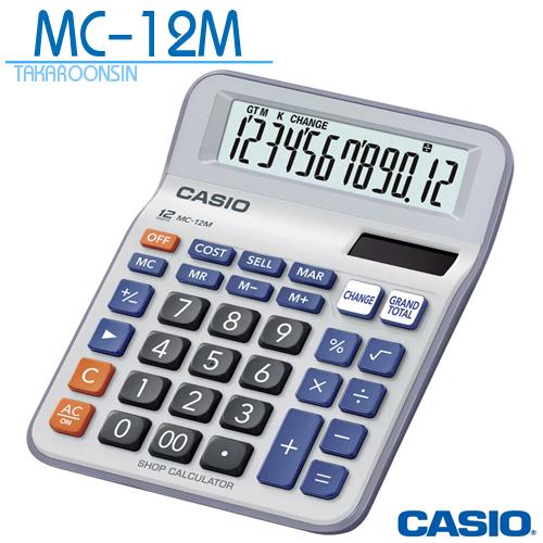 เครื่องคิดเลข Casio 12 หลัก MC-12M แบบมีฟังส์ชั่น - เงินทอน