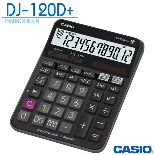 เครื่องคิดเลข Casio 12 หลัก DJ-120D Plus แบบมีฟังส์ชั่น