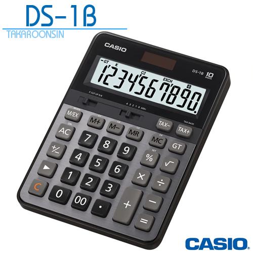 เครื่องคิดเลข Casio 10 หลัก DS-1B แบบมีฟังส์ชั่น - HEAVY DUTY