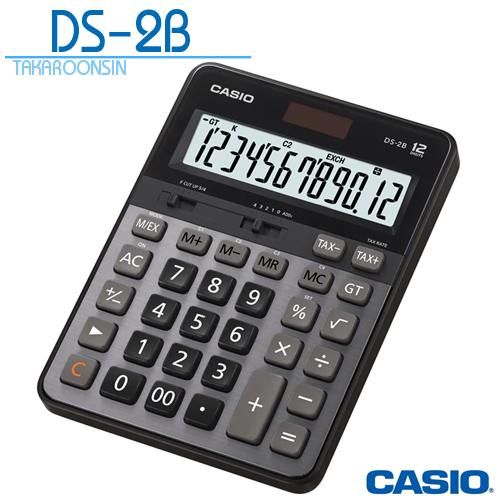 เครื่องคิดเลข Casio 12 หลัก DS-2B แบบมีฟังส์ชั่น - HEAVY DUTY