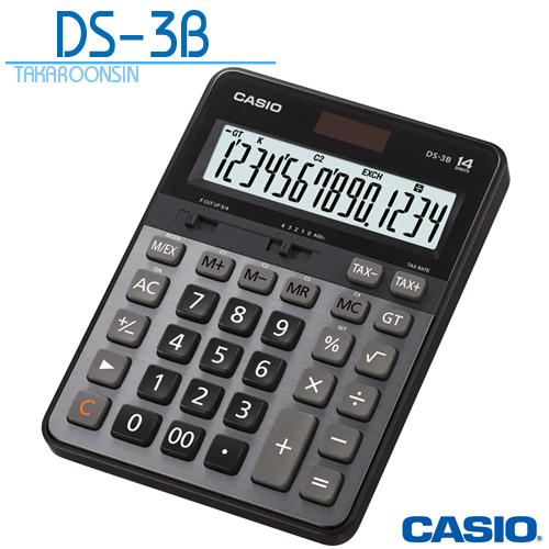 เครื่องคิดเลข Casio 14 หลัก DS-3B แบบมีฟังส์ชั่น - HEAVY DUTY