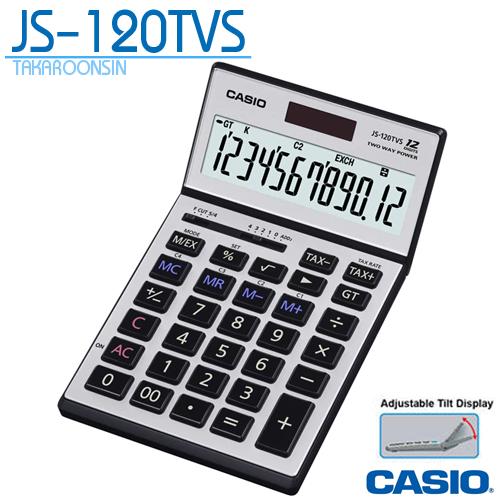 เครื่องคิดเลข Casio 12 หลัก JS-120TVS แบบมีฟังส์ชั่น - HEAVY DUTY