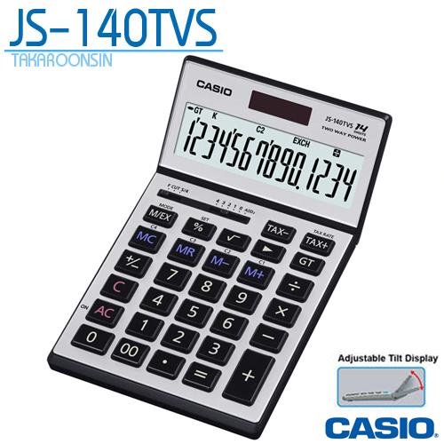 เครื่องคิดเลข Casio 14 หลัก JS-140TVS แบบมีฟังส์ชั่น - HEAVY DUTY