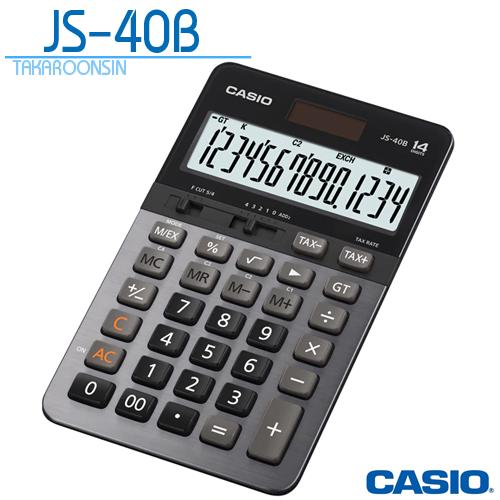 เครื่องคิดเลข Casio 14 หลัก JS-40B แบบมีฟังส์ชั่น - HEAVY DUTY