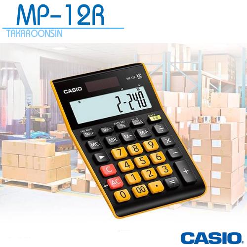 เครื่องคิดเลข Casio 12 หลัก MP-12R แบบมีฟังส์ชั่น - คำนวณจำนวนหีบห่อ