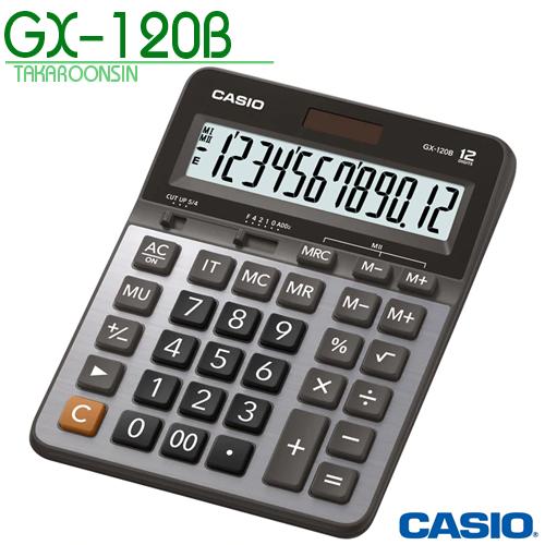 เครื่องคิดเลข Casio 12 หลัก GX-120B แบบไม่มีฟังส์ชั่น