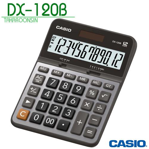 เครื่องคิดเลข Casio 12 หลัก DX-120B แบบไม่มีฟังส์ชั่น