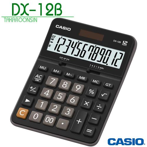 เครื่องคิดเลข Casio 12 หลัก DX-12B แบบไม่มีฟังส์ชั่น