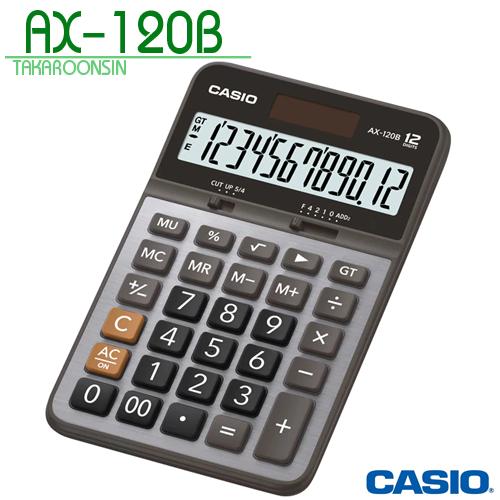 เครื่องคิดเลข Casio 12 หลัก AX-120B แบบไม่มีฟังส์ชั่น