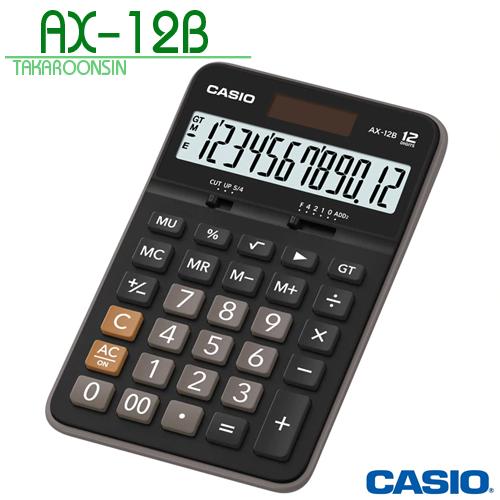 เครื่องคิดเลข Casio 12 หลัก AX-12B แบบไม่มีฟังส์ชั่น