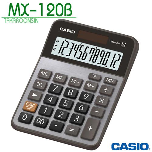 เครื่องคิดเลข Casio 12 หลัก MX-120B แบบไม่มีฟังส์ชั่น