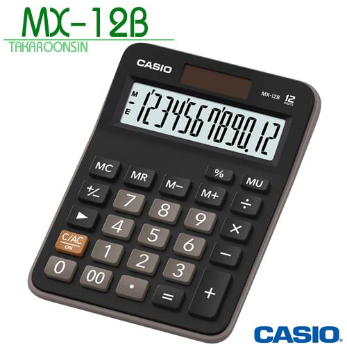 เครื่องคิดเลข Casio 12 หลัก MX-12B แบบไม่มีฟังส์ชั่น