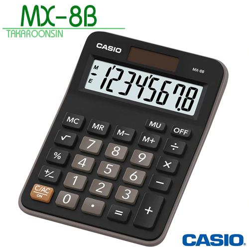 เครื่องคิดเลข Casio 8 หลัก MX-8B แบบไม่มีฟังส์ชั่น
