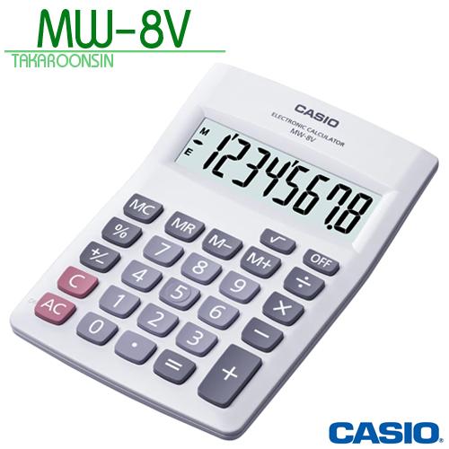 เครื่องคิดเลข Casio แบบไม่มีฟังส์ชั่น 8 Digits MW-8V