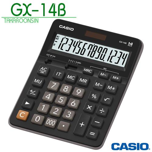 เครื่องคิดเลข Casio 14 หลัก GX-14B แบบไม่มีฟังส์ชั่น