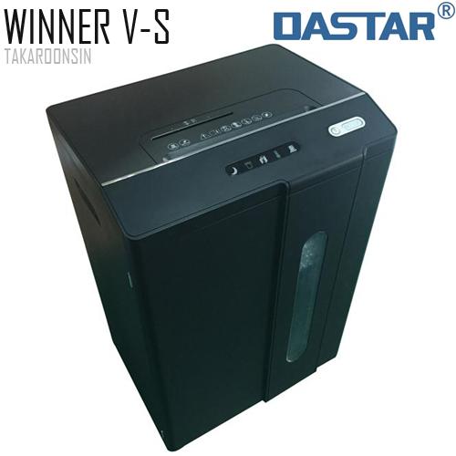 เครื่องทำลายเอกสาร OASTAR Winner V-S