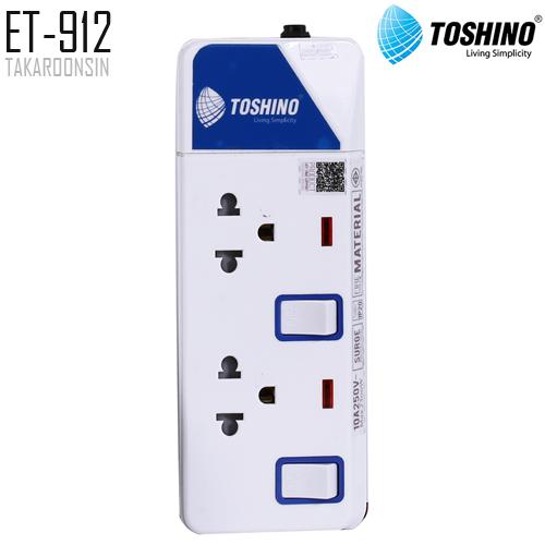 รางปลั๊กไฟ Toshino ET-912 ความยาว 3 เมตร