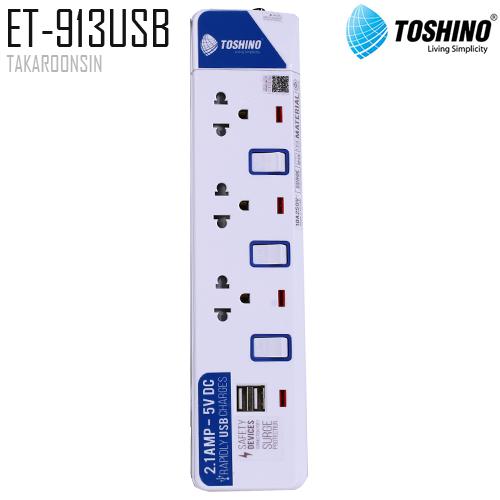 รางปลั๊กไฟ Toshino ET-913USB ความยาว 3 เมตร