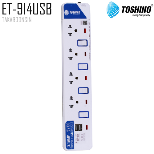 รางปลั๊กไฟ Toshino ET-914USB ความยาว 3 เมตร
