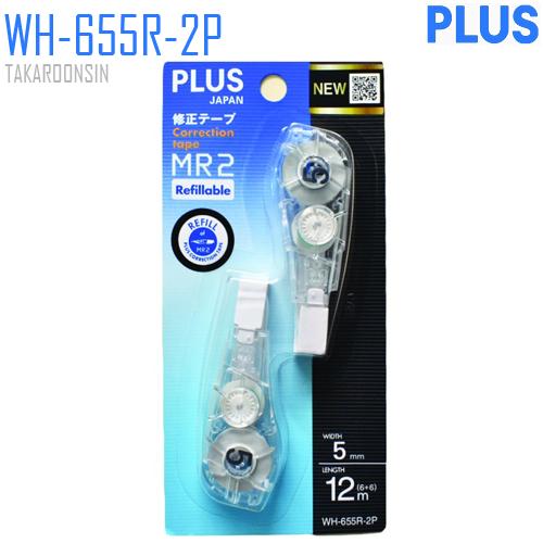 รีฟิว PLUS รุ่น WH-655R-2P (สำหรับทุกรุ่นของ MR2)