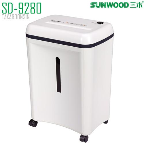 เครื่องทำลายเอกสาร SUNWOOD รุ่น SD-9280