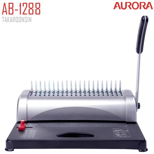 เครื่องเข้าเล่ม Aurora รุ่น AB-1288