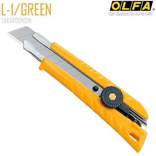 มีดคัตเตอร์ขนาดใหญ่ OLFA L-1/GREEN (18mm)