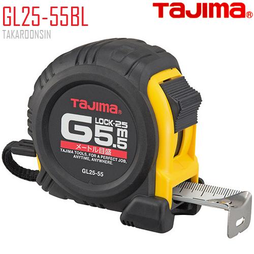 ตลับเมตร TAJIMA G-LOCK GL25-55BL ยาว 5.5 เมตร