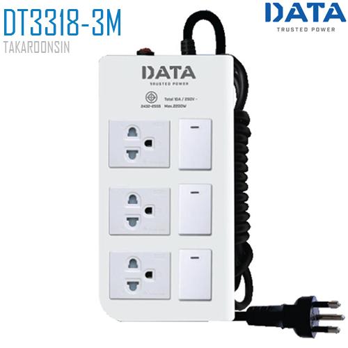 รางปลั๊กไฟ DATA DT3318-3M ความยาว 3 เมตร
