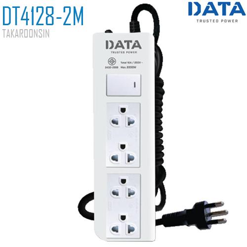 รางปลั๊กไฟ DATA DT4128-2M ความยาว 2 เมตร