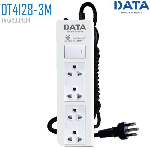 รางปลั๊กไฟ DATA DT4128-3M ความยาว 3 เมตร