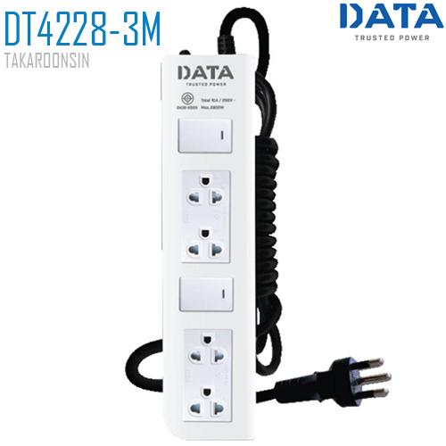 รางปลั๊กไฟ DATA DT4228-3M ความยาว 3 เมตร