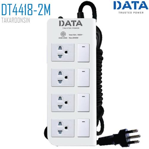 รางปลั๊กไฟ DATA DT4418-2M ความยาว 2 เมตร