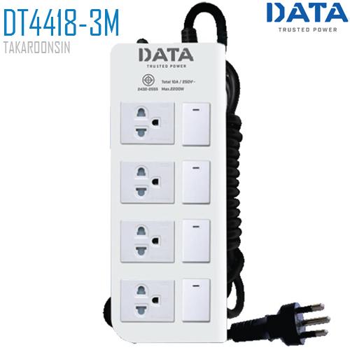 รางปลั๊กไฟ DATA DT4418-3M ความยาว 3 เมตร