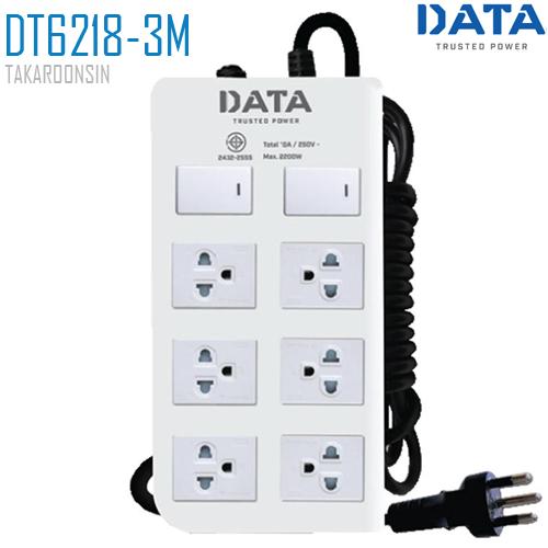 รางปลั๊กไฟ DATA DT6218-3M ความยาว 3 เมตร